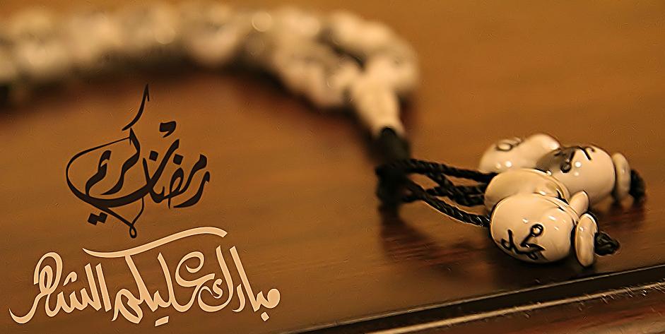 Ramadan_2